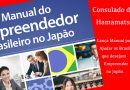 Manual do Empreendedor no Japao