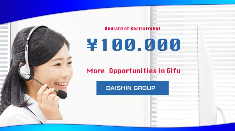 Daishin Gropup – Reward of Recruitment: ¥100,000 (in accordance with company's rule)